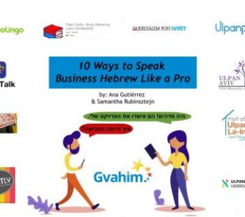 HACKING THE BUSINESS FIELD LIKE A HEBREW PRO
